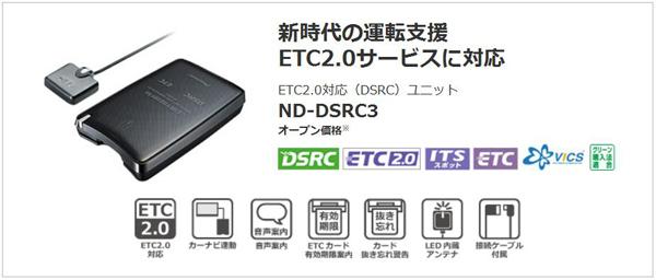 DSRCやETC2.0