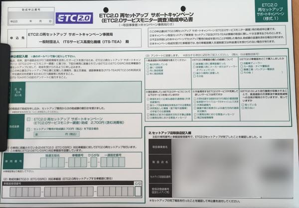 ETC2.0再セットアップ申込書