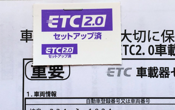 ETC2.0再セット完了
