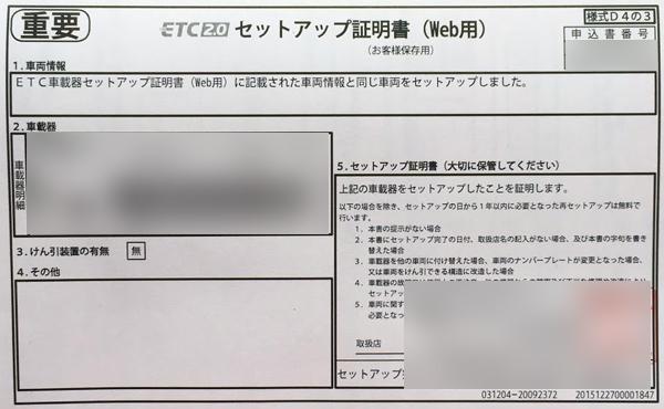 ETC2.0再セット証明書