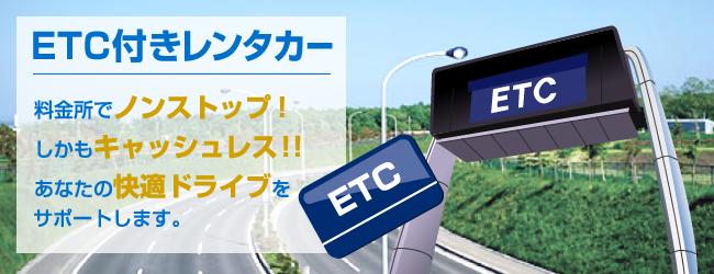 ETC2.0レンタカー