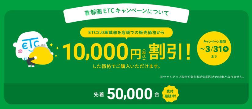 ETC2.0車載器が10000円引き