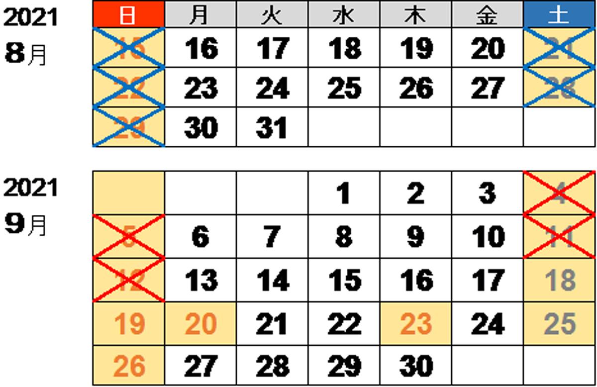 2021年9月12日までの土日祝日について、休日割引を適用しない