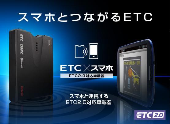 スマホ連動型ETC2.0