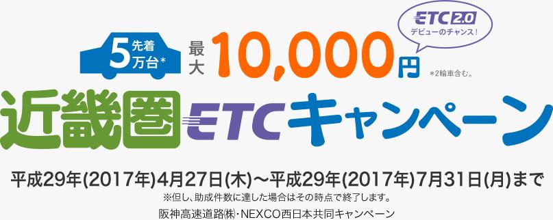 近畿圏でのETC2.0購入車載機器購入助成