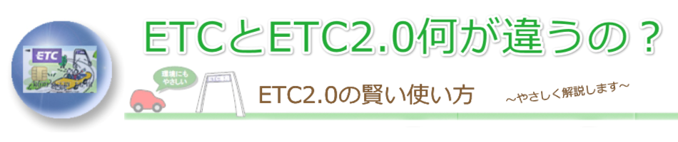 ETC2.0割引料金は2016年4月1日から開始! | 高速道路のETC2.0割引料金