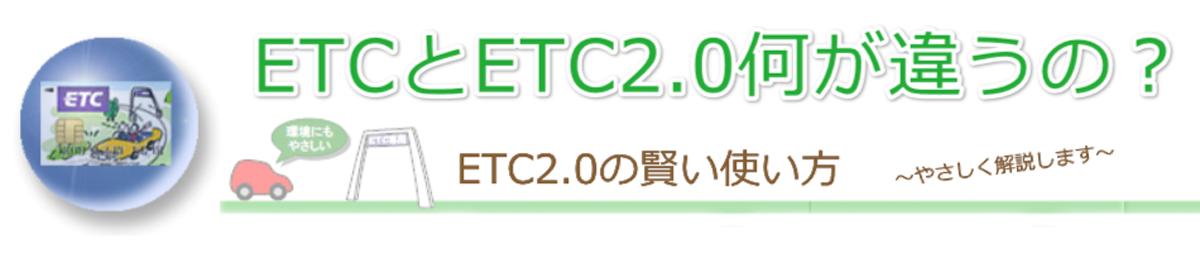 高速道路のETC2.0割引料金