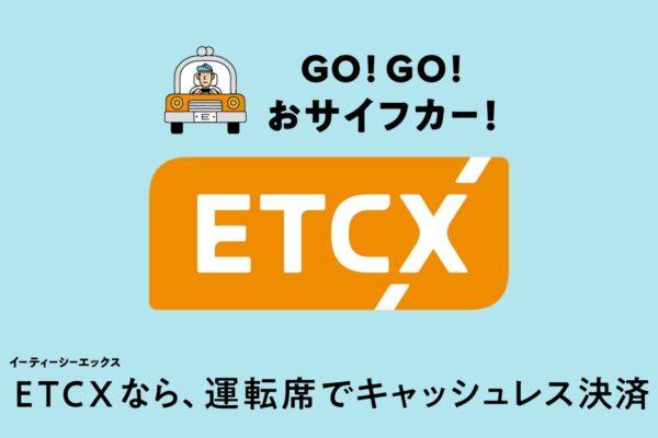 ETCXとはETCで道路以外の料金が払えるサービスだけど