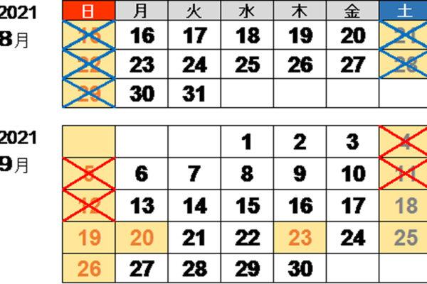 ETC休日割引の適用除外は9月12日まで 6度目の延長