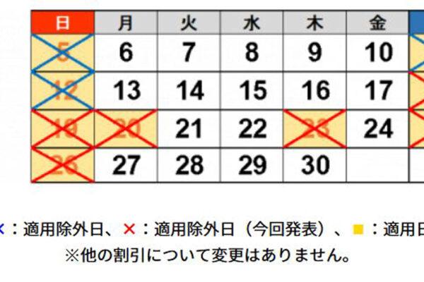 ETC休日割引の適用除外は9月26日まで 7度目の延長